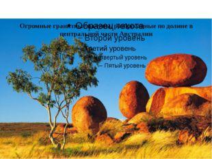 Огромные гранитные валуны, разбросанные по долине в центральной части Австралии