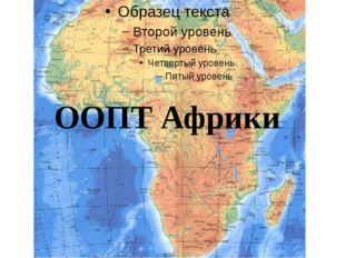ООПТ Африки