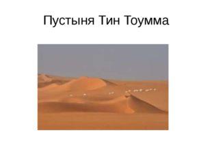 Пустыня Тин Тоумма