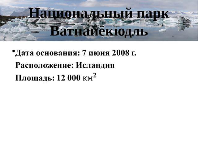 Национальный парк Ватнайёкюдль