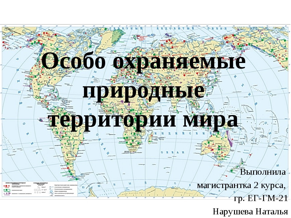 Особо охраняемые природные территории мира Выполнила магистрантка 2 курса, гр...