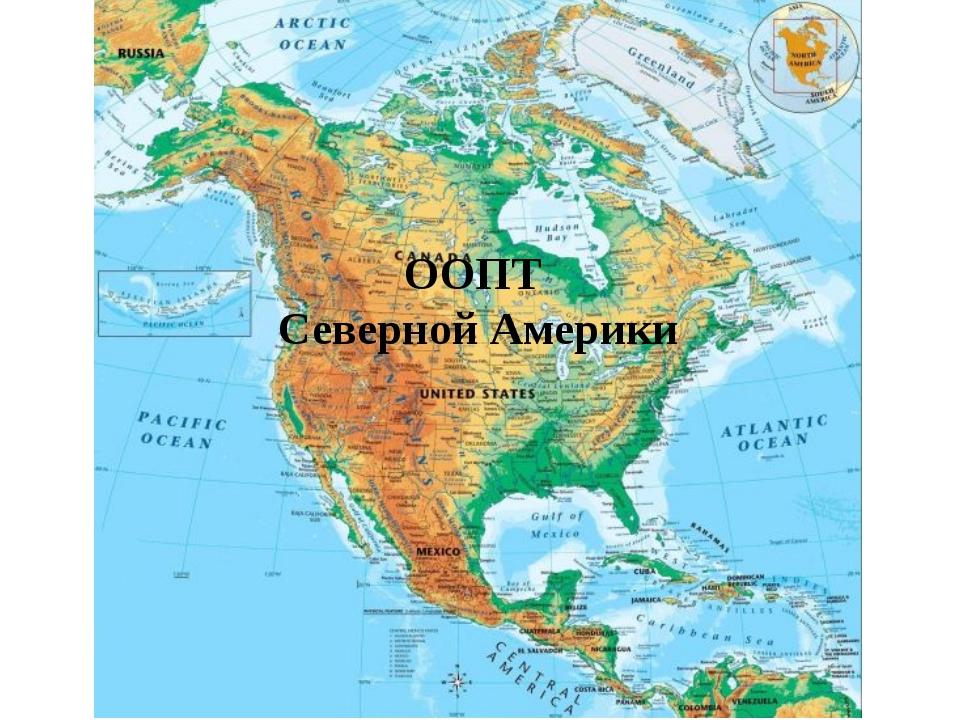 ООПТ Северной Америки