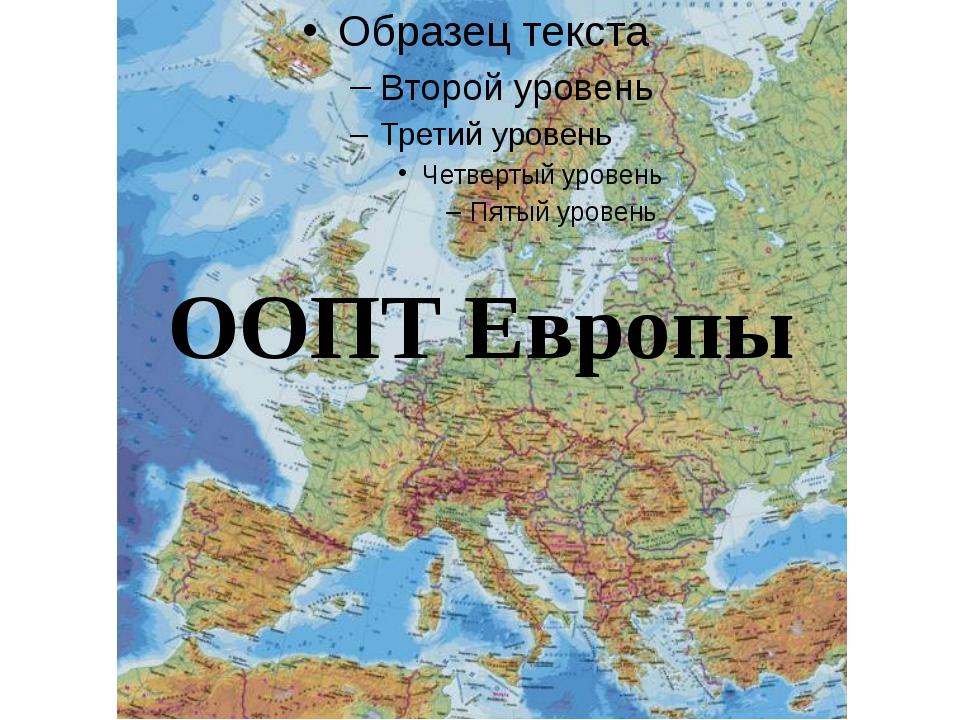 ООПТ Европы
