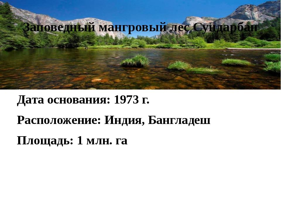 Заповедный мангровый лес Сундарбан Дата основания: 1973 г. Расположение: Инди...