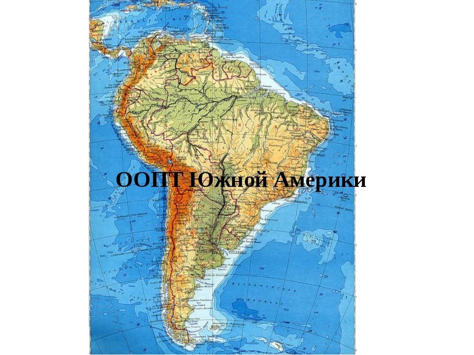 ООПТ Южной Америки