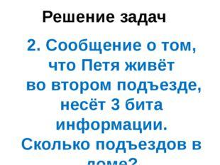Решение задач 2. Сообщение о том, что Петя живёт во втором подъезде, несёт 3