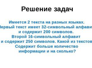 Решение задач Имеется 2 текста на разных языках. Первый текст имеет 32-символ