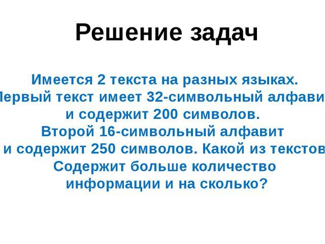 Решение задач Имеется 2 текста на разных языках. Первый текст имеет 32-символ...