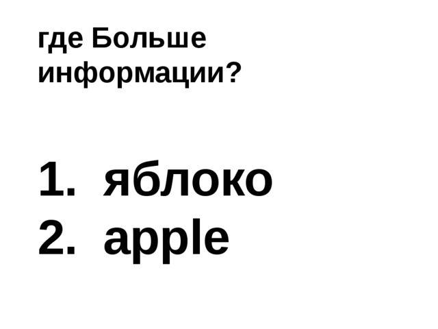 где Больше информации? яблоко apple