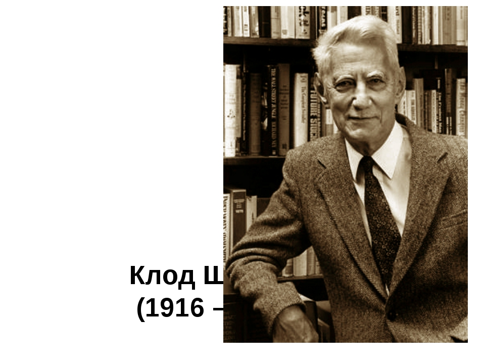 Клод Шеннон (1916 – 2001)