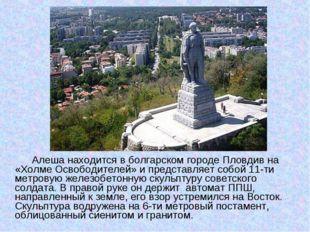 Алеша находится в болгарском городе Пловдив на «Холме Освободителей» и предс