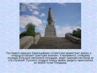 Постамент украшен барельефами «Советская армия бьёт врага» и «Народ встречает