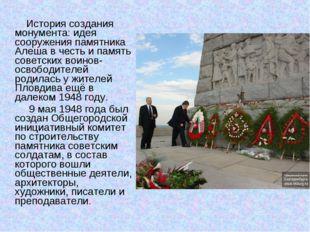 История создания монумента: идея сооружения памятника Алеша в честь и память