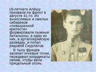19-летнего Алёшу призвали на фронт в августе 41-го. Из выносливых и смелых с