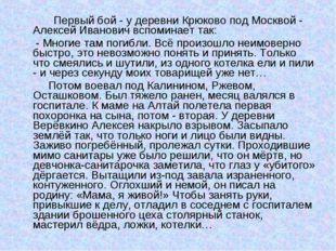 Первый бой - у деревни Крюково под Москвой - Алексей Иванович вспоминает так
