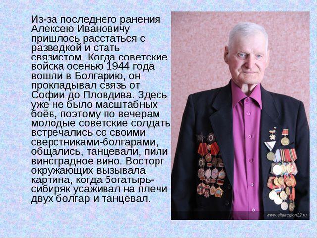 Из-за последнего ранения Алексею Ивановичу пришлось расстаться с разведкой и...