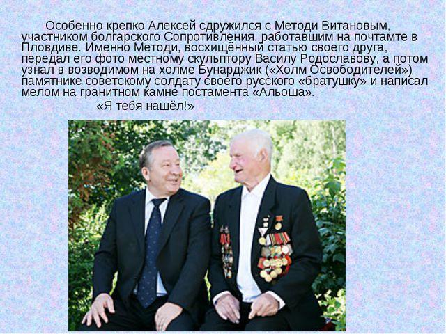 Особенно крепко Алексей сдружился с Методи Витановым, участником болгарского...