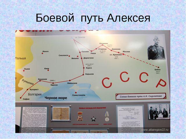 Боевой путь Алексея