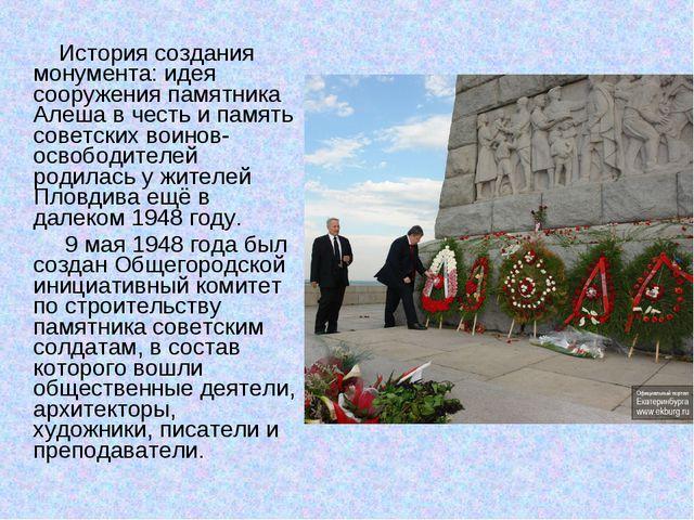 История создания монумента: идея сооружения памятника Алеша в честь и память...