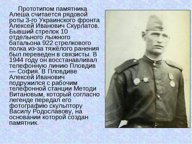 Прототипом памятника Алеша считается рядовой роты 3-го Украинского фронта Ал...