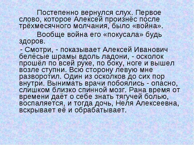 Постепенно вернулся слух. Первое слово, которое Алексей произнёс после трёхм...