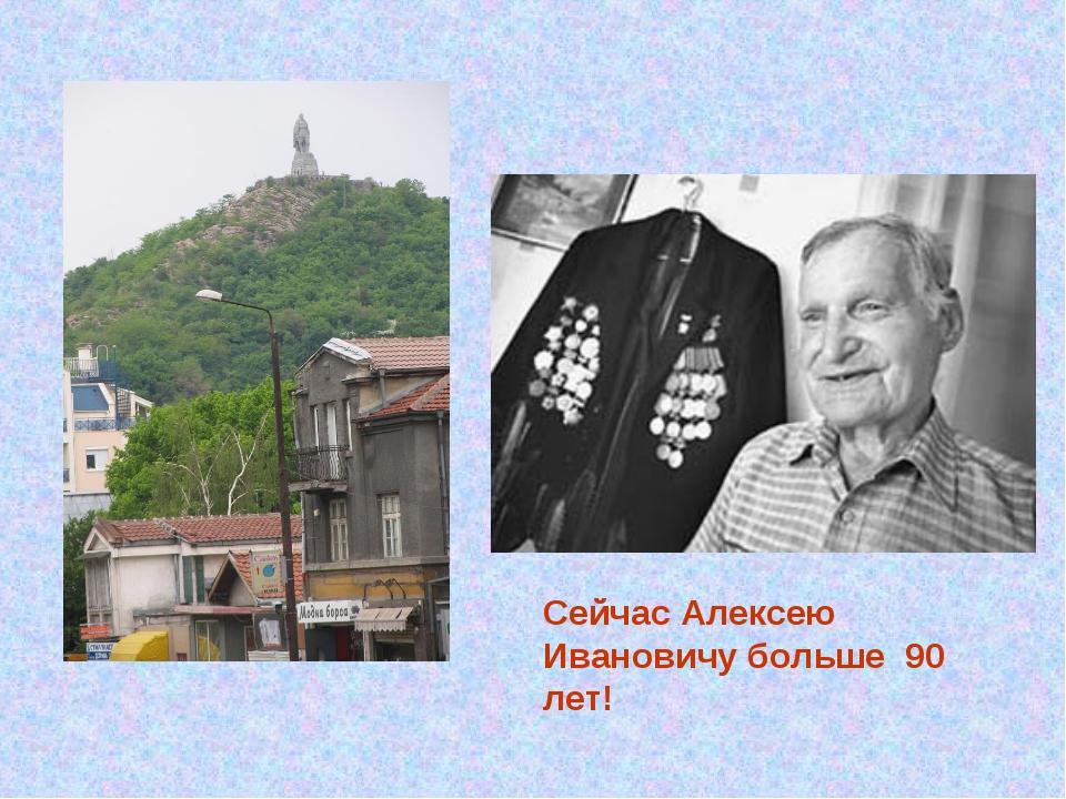 Сейчас Алексею Ивановичу больше 90 лет!