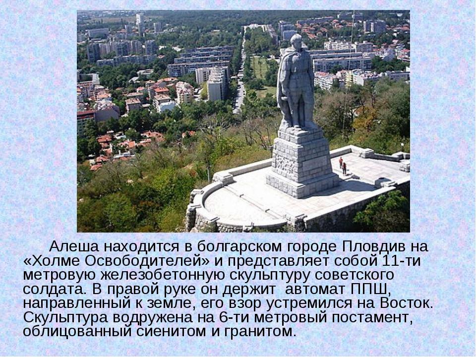 Алеша находится в болгарском городе Пловдив на «Холме Освободителей» и предс...