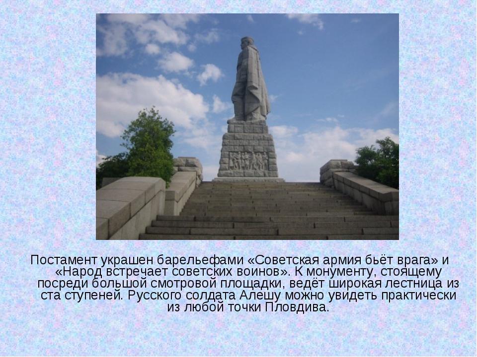 Постамент украшен барельефами «Советская армия бьёт врага» и «Народ встречает...