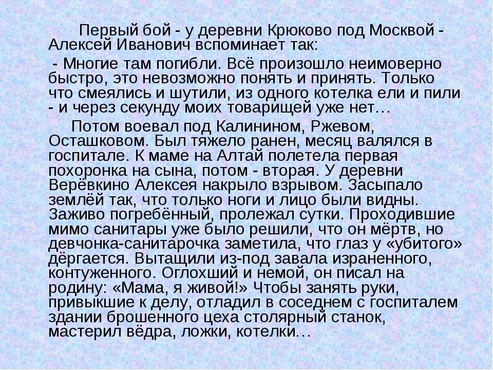 Первый бой - у деревни Крюково под Москвой - Алексей Иванович вспоминает так...
