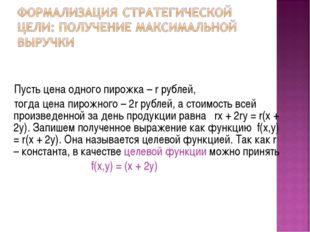 Пусть цена одного пирожка – r рублей, тогда цена пирожного – 2r рублей, а сто