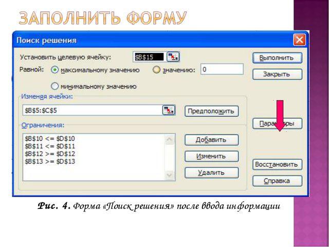 Рис. 4. Форма «Поиск решения» после ввода информации