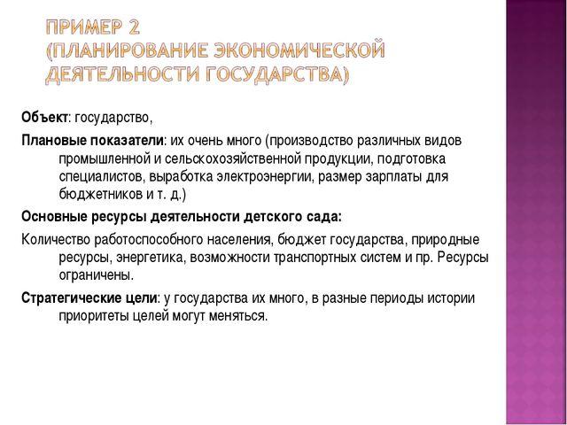 Объект: государство, Плановые показатели: их очень много (производство различ...