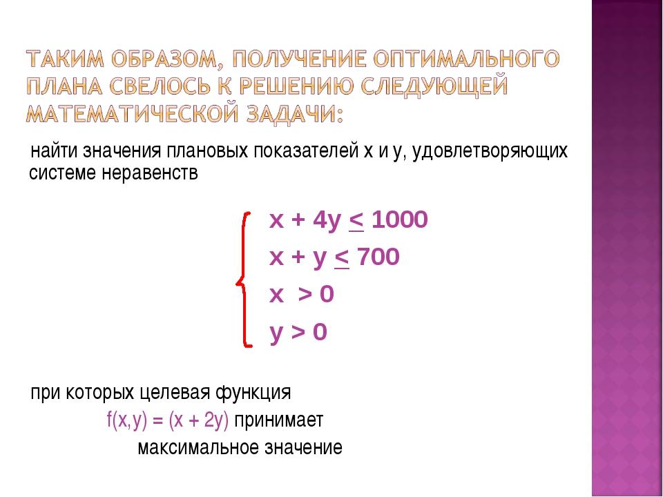 найти значения плановых показателей х и у, удовлетворяющих системе неравенств...