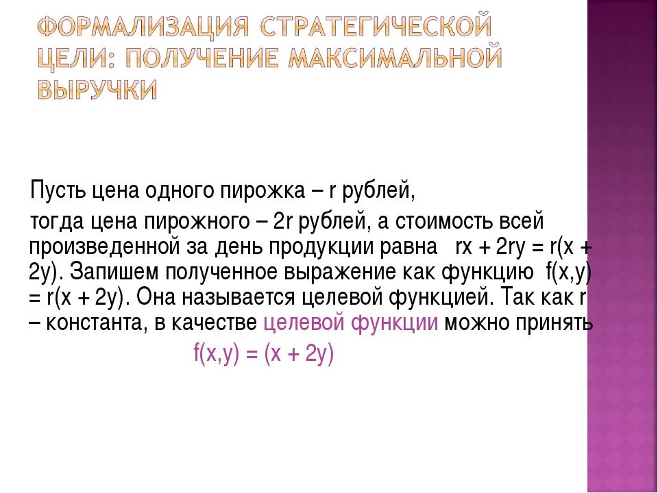 Пусть цена одного пирожка – r рублей, тогда цена пирожного – 2r рублей, а сто...