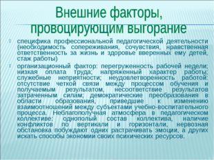 специфика профессиональной педагогической деятельности (необходимость сопереж
