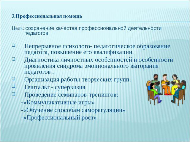 3.Профессиональная помощь Цель: сохранение качества профессиональной деятель...