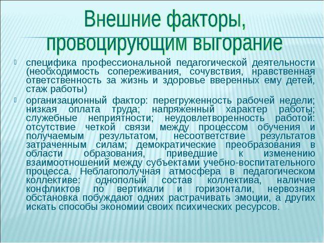 специфика профессиональной педагогической деятельности (необходимость сопереж...