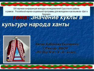 Тема: Значение куклы в культуре народа ханты Автор:Кабанова Екатерина, г.Лян
