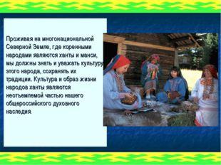 Проживая на многонациональной Северной Земле, где коренными народами являются