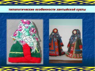 типологические особенности хантыйской куклы