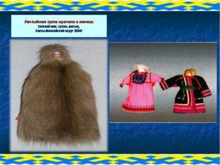 Хантыйская кукла мужчина в малице. (олений мех, сукно, шитье), Ханты-Мансийск