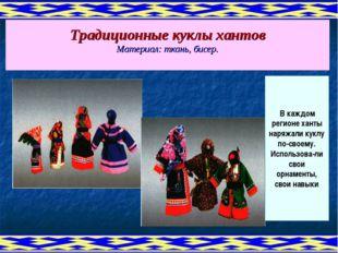 Традиционные куклы хантов Материал: ткань, бисер. В каждом регионе ханты наря
