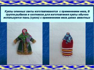 Куклы оленных ханты изготавливаются с применением меха, В группе рыбаков и ох