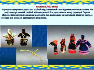 Кукла культуры ханты Народная северная игрушка это особый мир, связанный с вх