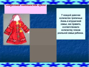 Обереговая хантыйская кукла У каждой девочки количество тряпичных Акань в игр