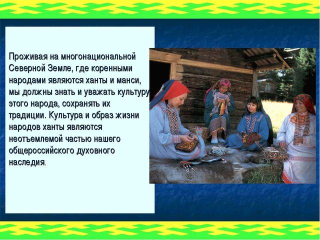 Проживая на многонациональной Северной Земле, где коренными народами являются...