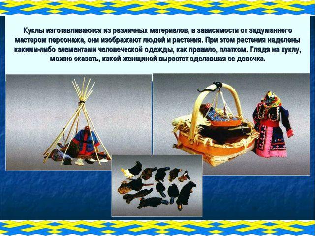 Куклы изготавливаются из различных материалов, в зависимости от задуманного м...