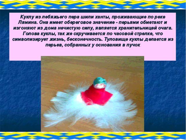 Куклу из лебяжьего пера шили ханты, проживающие по реке Лямина. Она имеет обе...