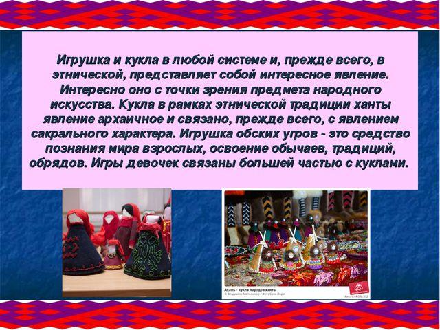 Игрушка и кукла в любой системе и, прежде всего, в этнической, представляет с...