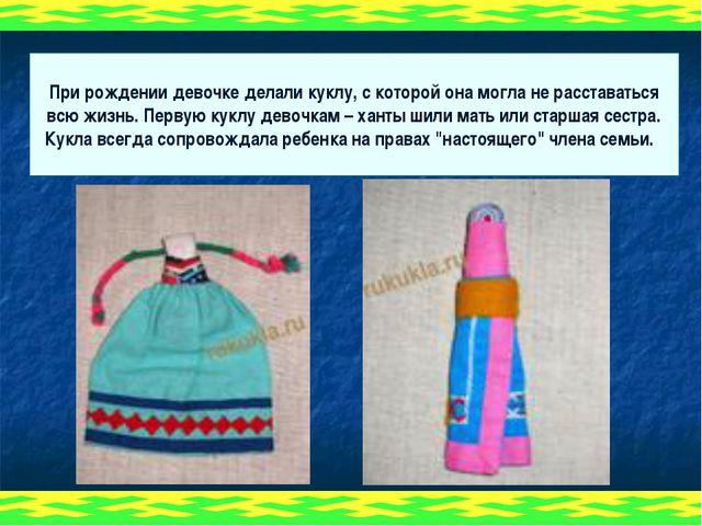 При рождении девочке делали куклу, с которой она могла не расставаться всю жи...